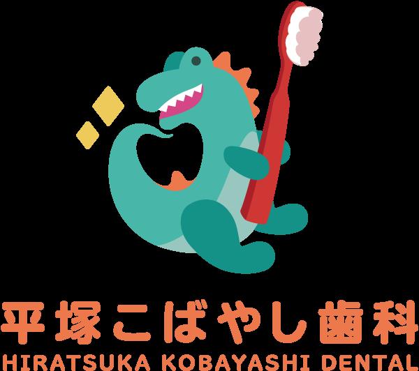 平塚こばやし歯科